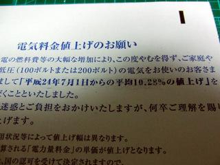 20120607_2.jpg