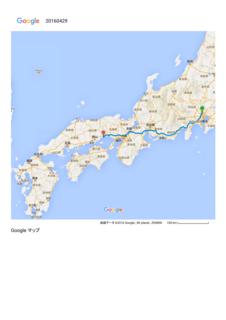 20160429 - Google マップ_01.png